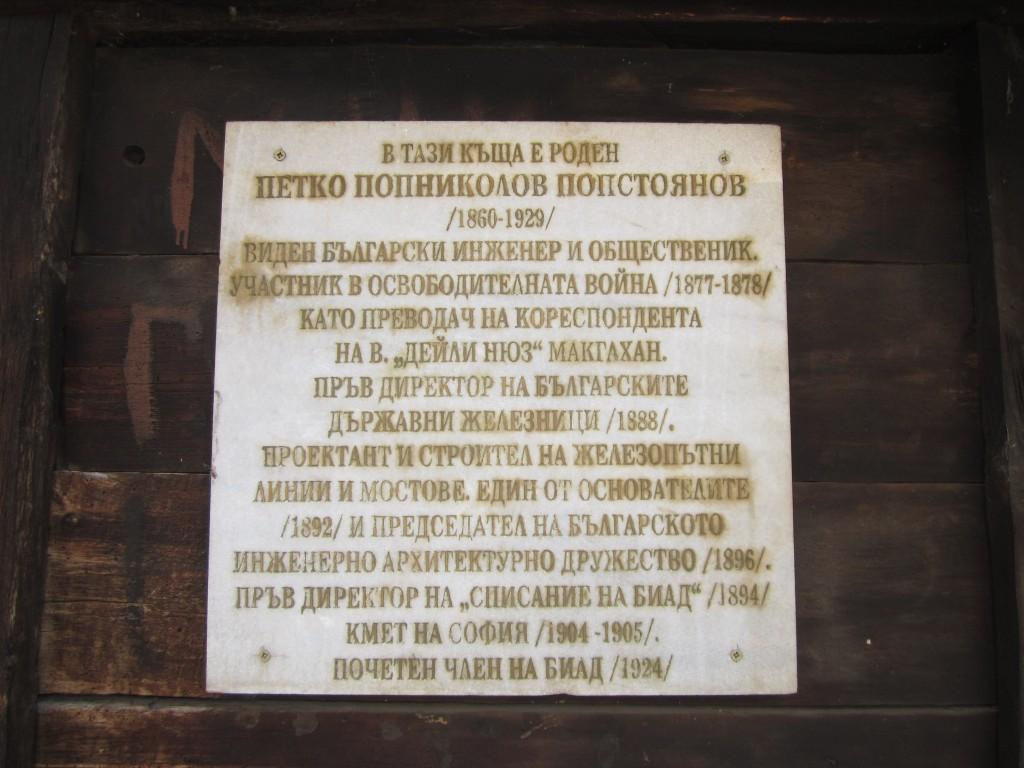 Плоча на Попниколовата къща